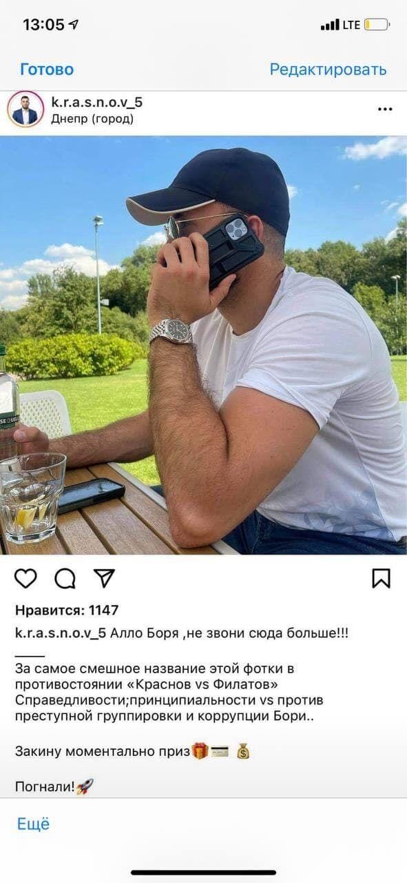 Краснов-младший выложил пост с фото, где он разговаривает по телефону