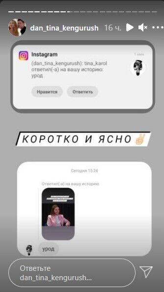 Кароль отреагировала на интервью Боднарчука