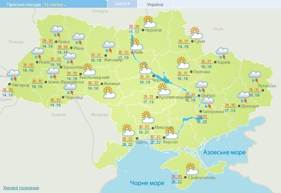 Прогноз погоди на 31 липня в Україні
