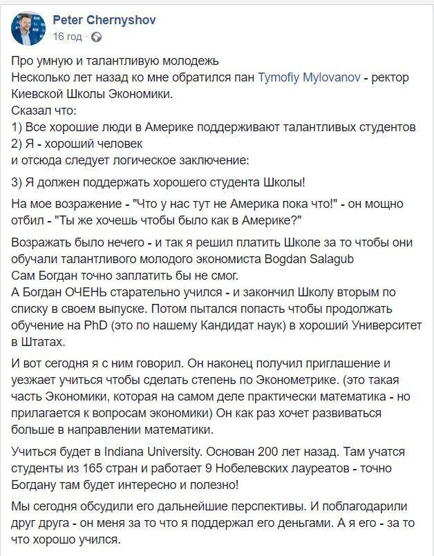 Милованов просив Чернишова оплатити освіту студента