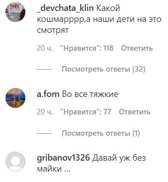 Коментарі користувачів в мережі