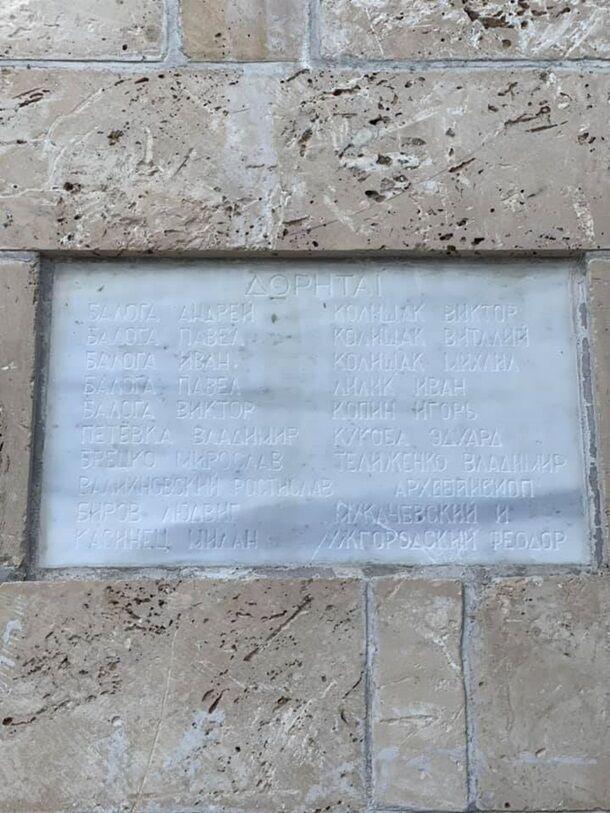 Храме на Афоне