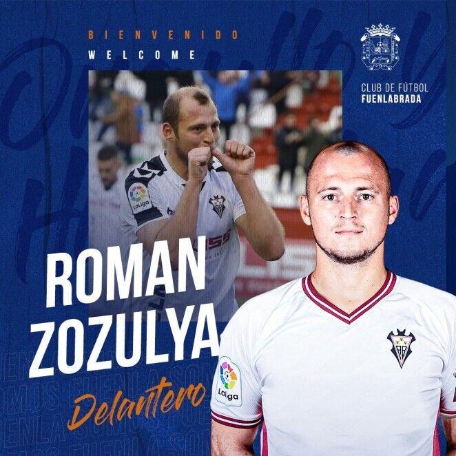 Роман Зозуля продовжить кар'єру в Іспанії