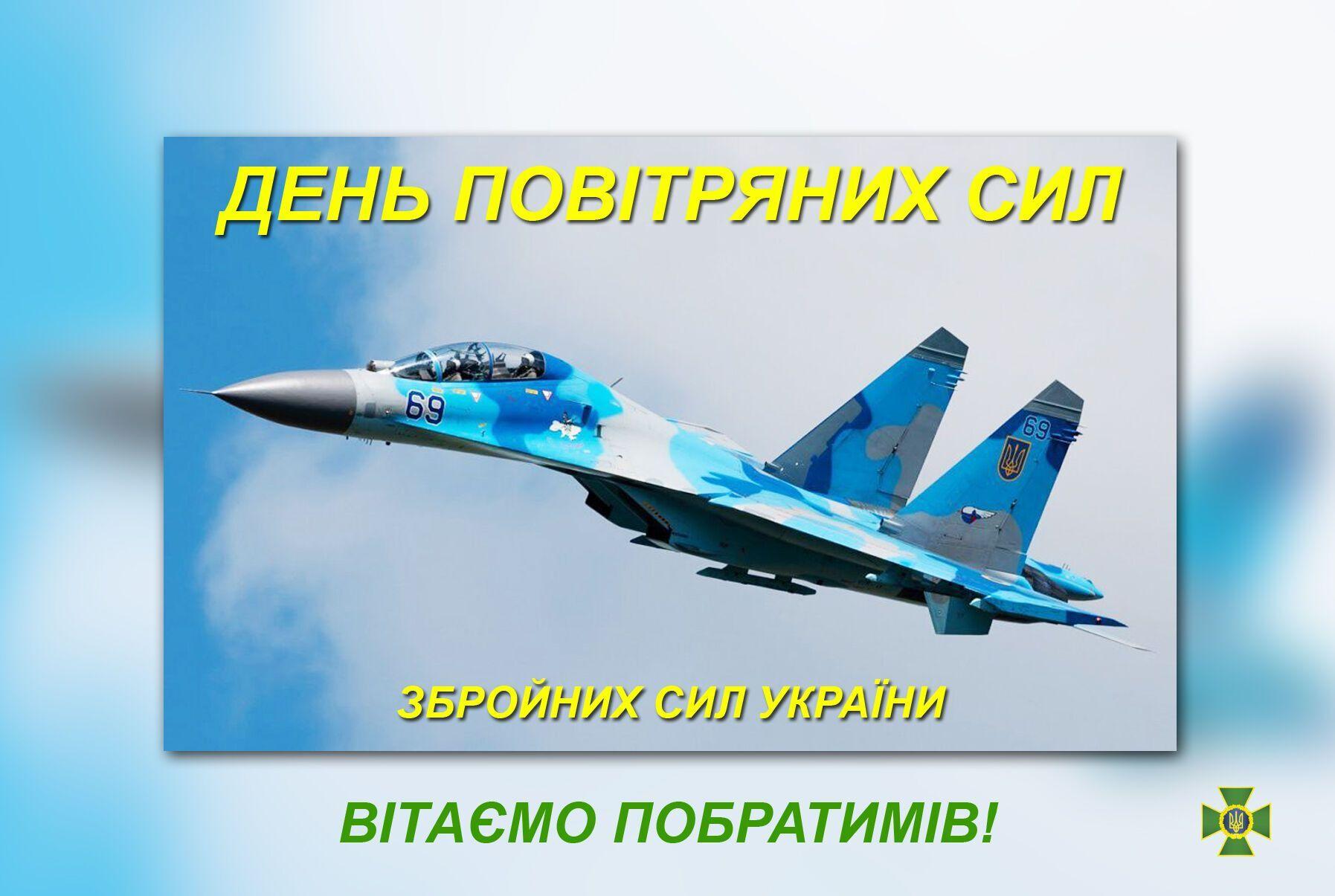 З Днем Повітряних сил України