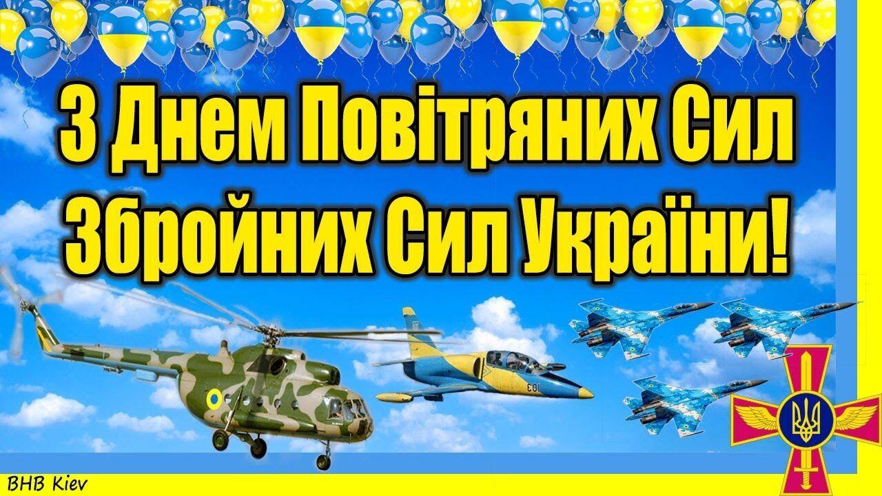 День Повітряних сил України