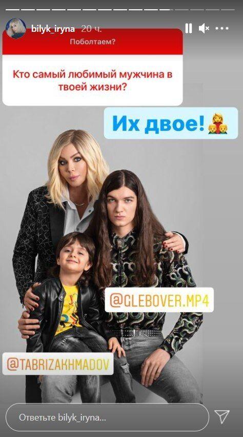 Ирина Билык показала своих сыновей