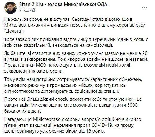 В Николаеве обнаружили штамм Дельта