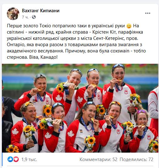 """""""Перше """"золото"""" Токіо потрапило таки в українські руки"""""""