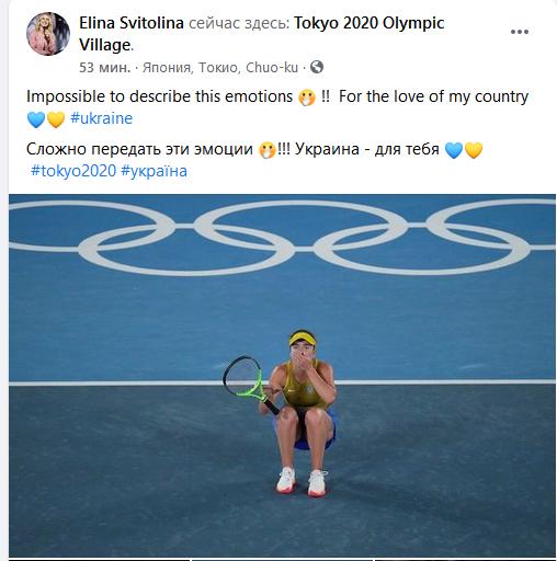 """Свитолина посвятила """"бронзу"""" Украине"""