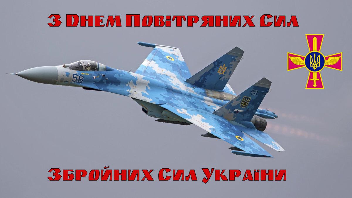 Листівка в День Повітряних сил України