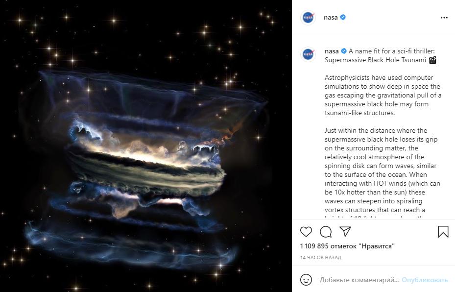 Пост NASA.