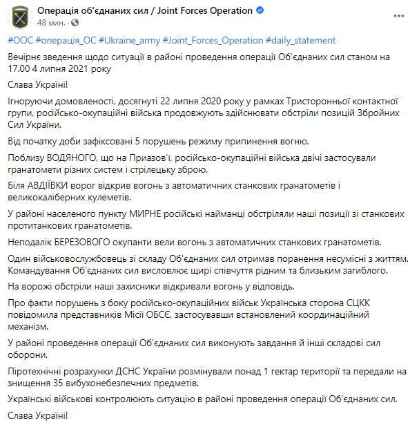 На Донбасі через обстріли найманців РФ загинув український військовий: названо ім'я Героя. Фото