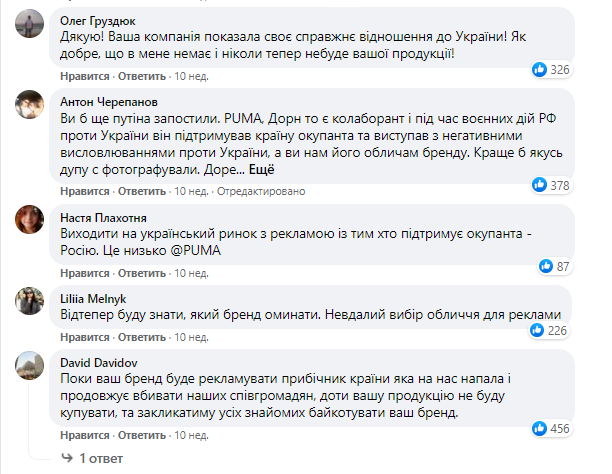 Реакція українців на колаборації з Дорном.