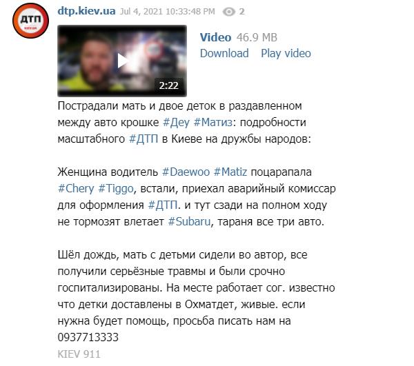 В Киеве после дождя произошло крупное ДТП, пострадали дети. Видео