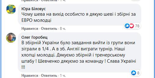 """""""Чому Шевченко """"на вихід""""?"""""""