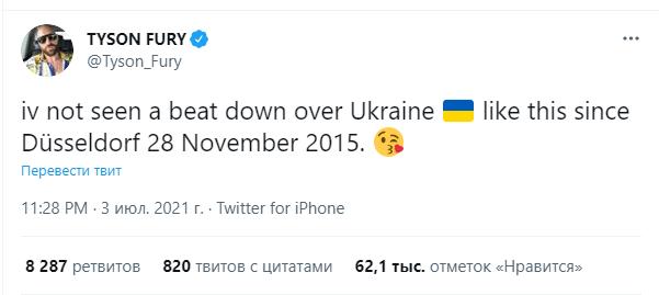 Тайсон Фьюри поиздевался над Украиной