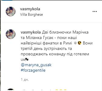 Микола Васильков показав найвідданіших уболівальників