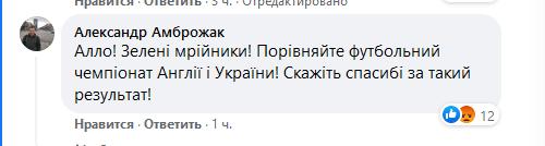 """""""Порівняйте чемпіонати України й Англії""""."""