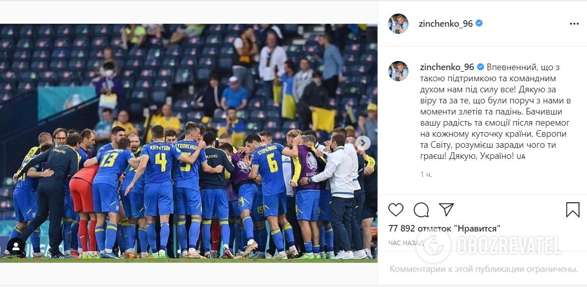 Зінченко подякував уболівальникам збірної України.