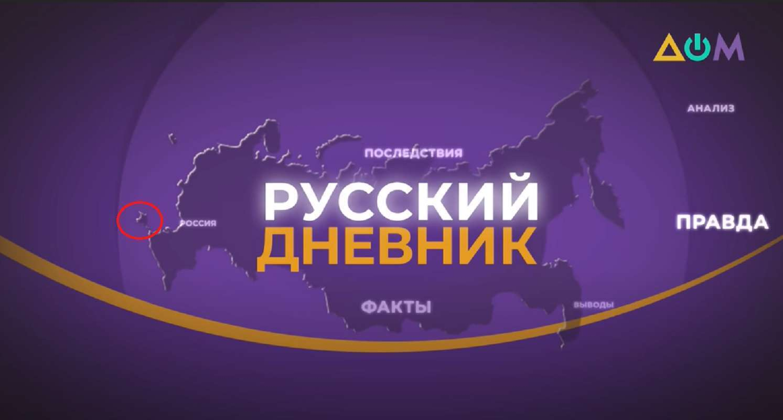 Скриншот карти РФ з українським півостровом