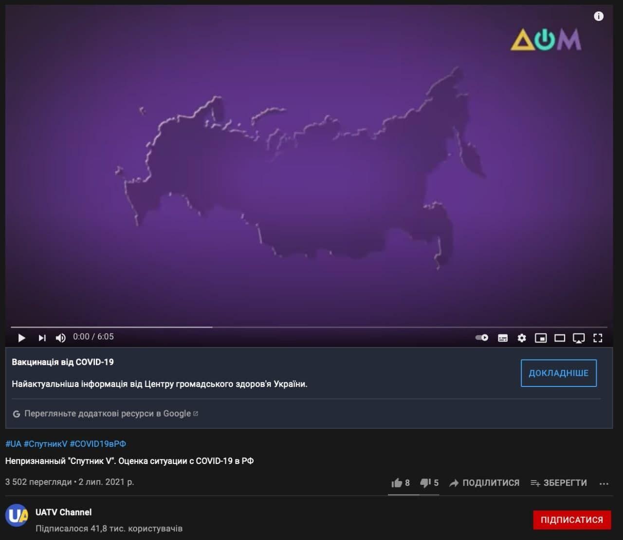 """Скриншот карти РФ з Кримом на каналі """"Дом"""""""