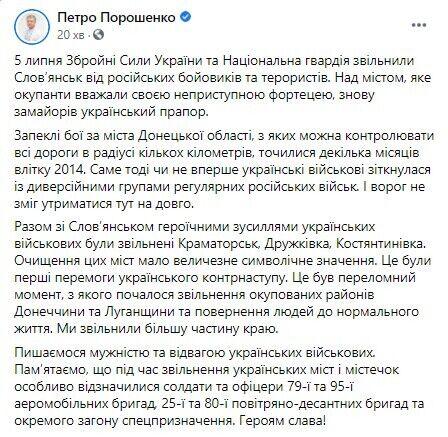 Порошенко вспомнил о годовщине освобождения Славянска