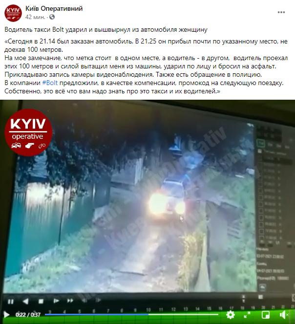 """Пост """"Києва оперативного""""."""