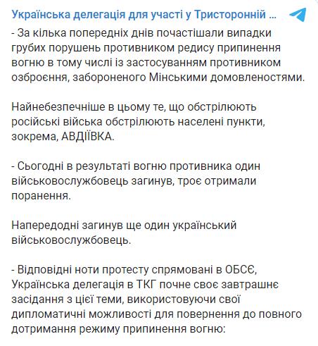 Пост української делегації в ТКГ.