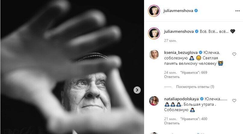 Юлия Меньшова опубликовала пост в сети