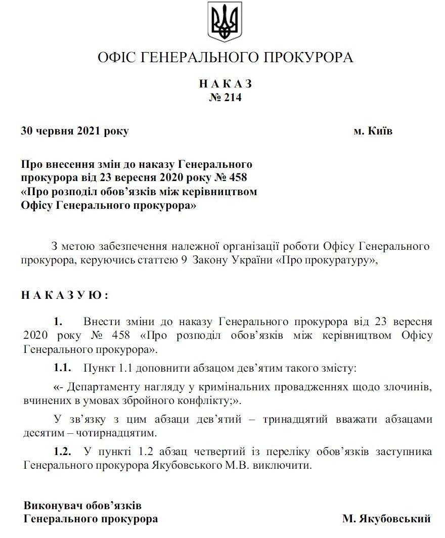 """Решение о смене руководства """"департамента войны"""", подписанное Якубовским"""