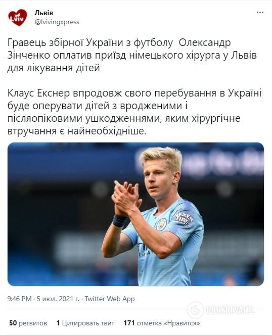Зінченко оплатив приїзд Екснера до України.