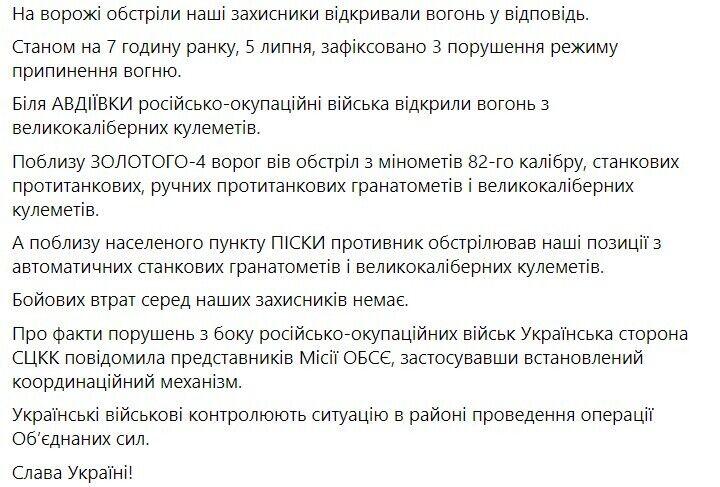 Зведення щодо ситуації на Донбасі 4-5 липня