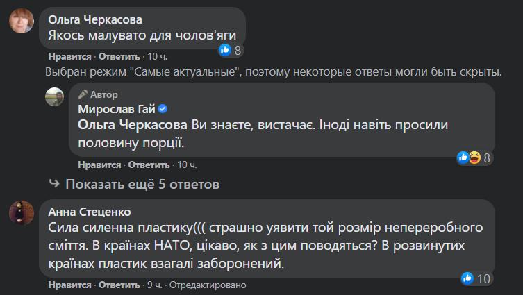 Коментарі користувачів