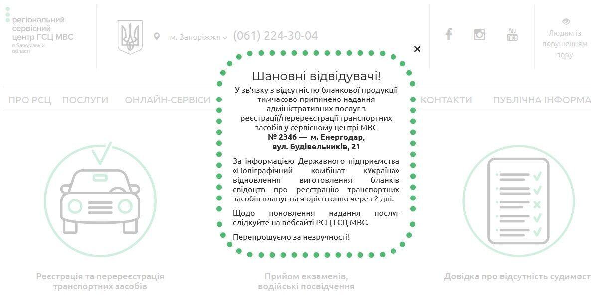 Оголошення на сайті сервісного центру у Житомирі