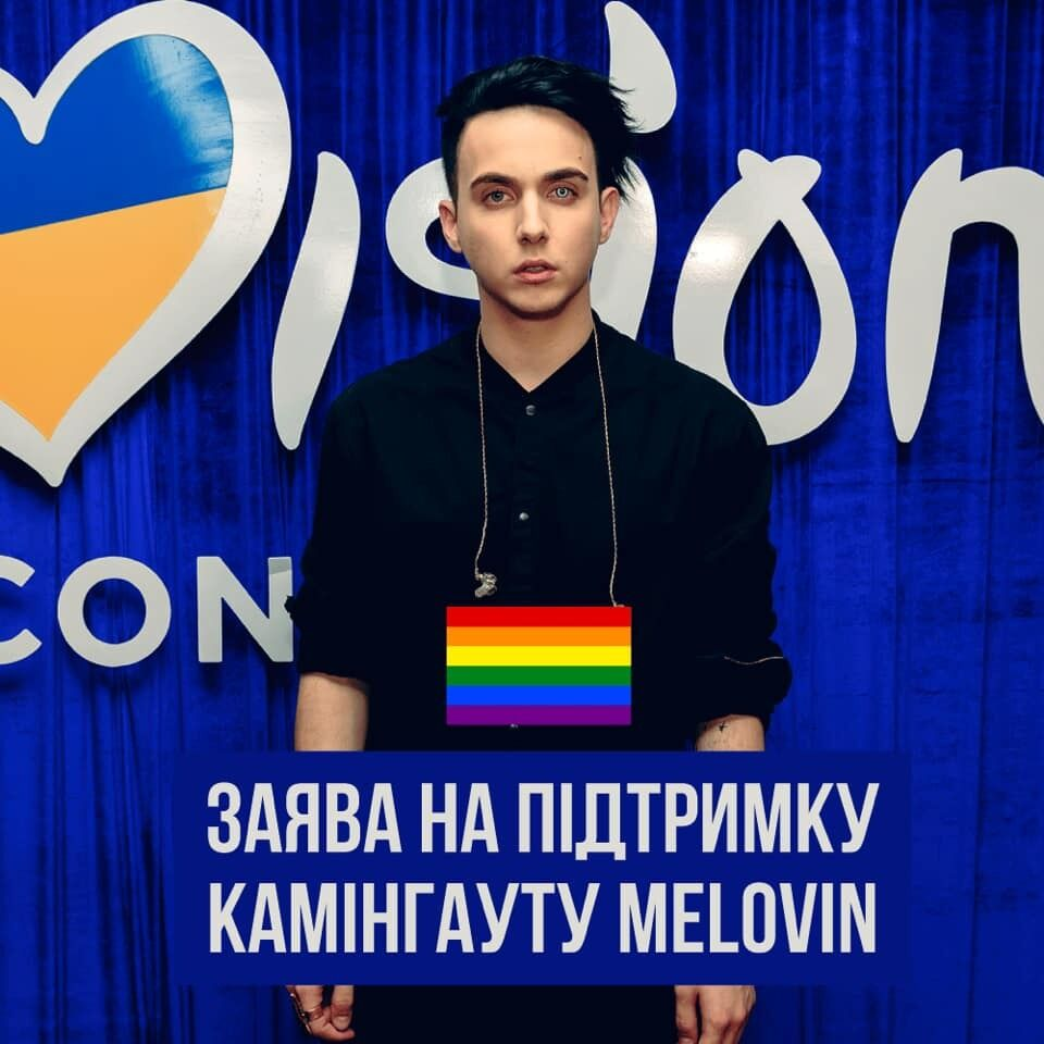 Медиагруппа StarLightMedia выступила в поддержку каминг-аута MELOVIN.