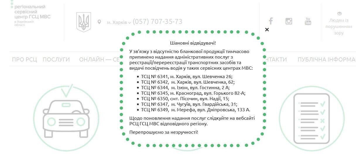 Оголошення на сайті сервісного центру у Запоріжжі