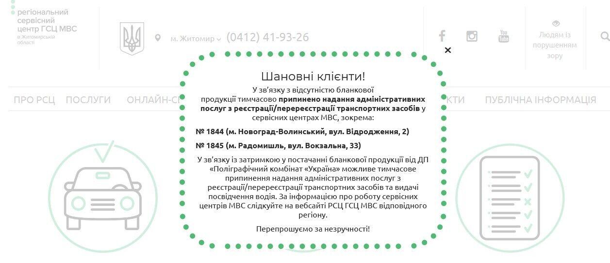 Оголошення на сайті сервісного центру у Харкові