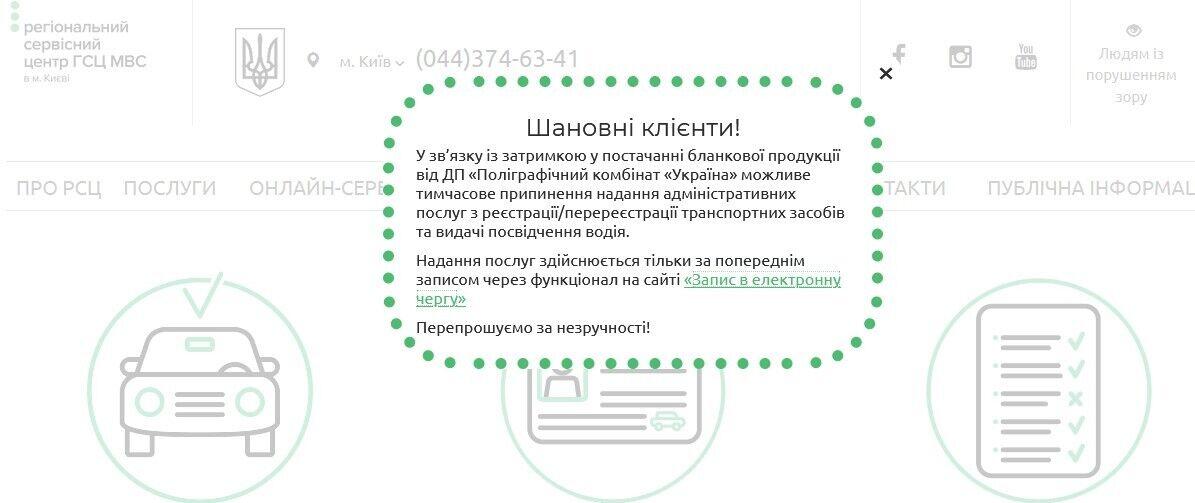 Оголошення Регіонального сервісного центру МВС у Києві