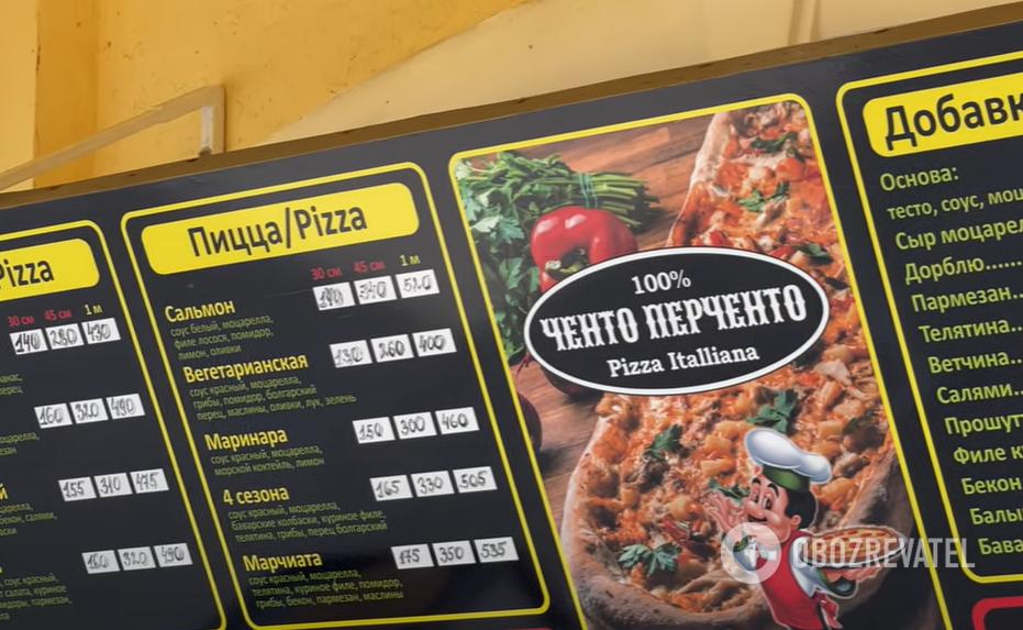Ціни на їжу в Скадовську.
