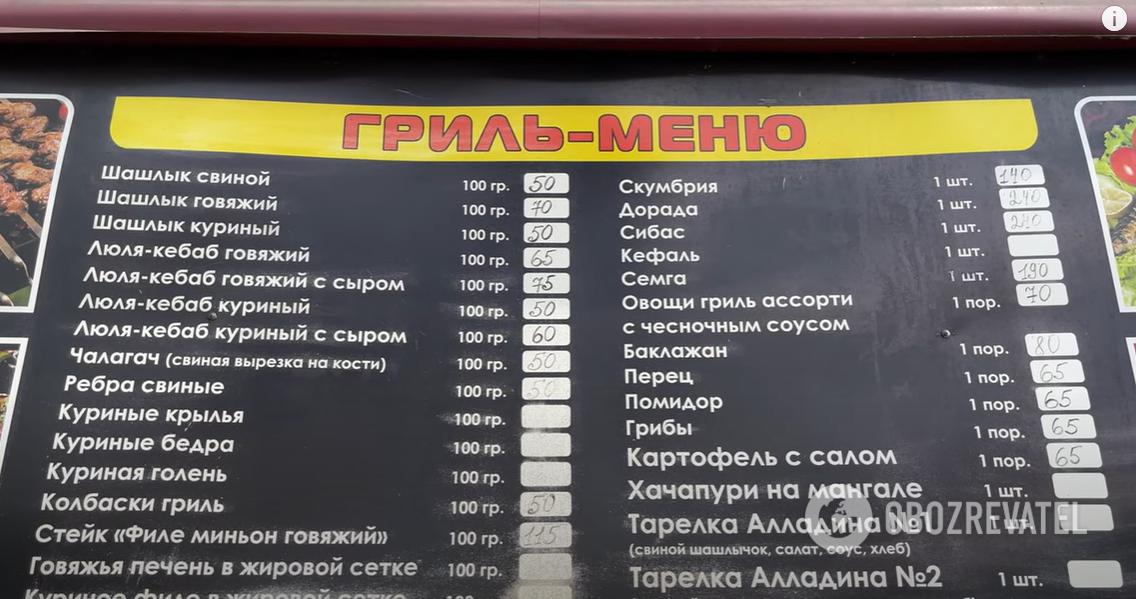 Ціни на закуски в Скадовську.