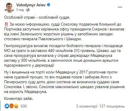 Нардеп сообщил, что от судьи Соколова ожидают особых решений по делу генерала Павловского