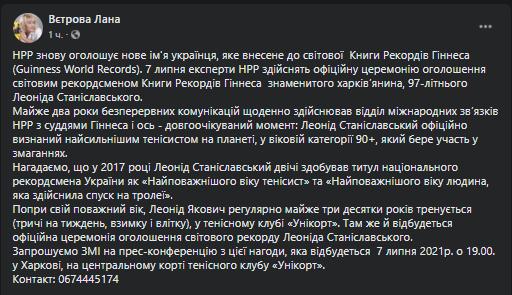 Станіславський потрапив у Книгу рекордів Гіннеса