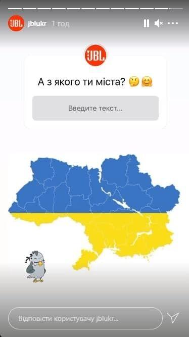 Карта України від JBL Ukraine