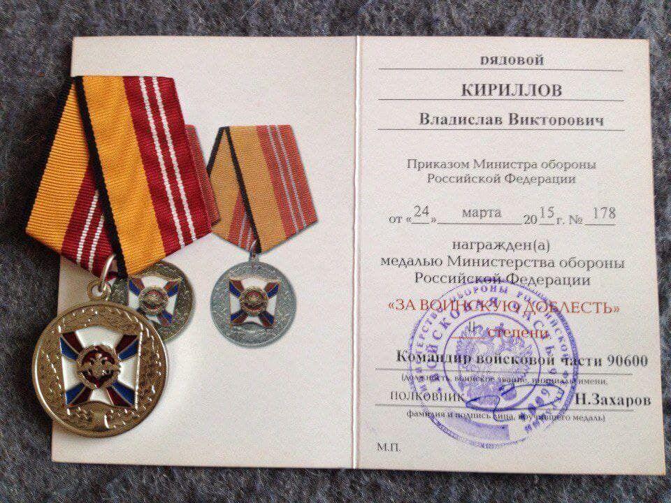 """Кирилов отримав медаль """"За військову доблесть"""""""