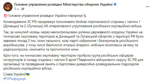 Пост ГУР Міноборони.