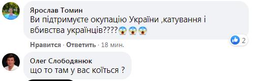 Свої коментарі люди залишали і в Facebook