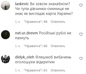 Користувачі запитали, чи знають співробітники JBL, як виглядає карта України