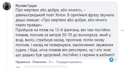 Коментар про причини смерті Валерія Курнікова.