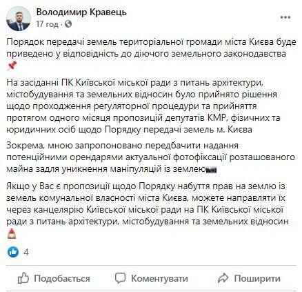 В Киеве изменится порядок передачи земли
