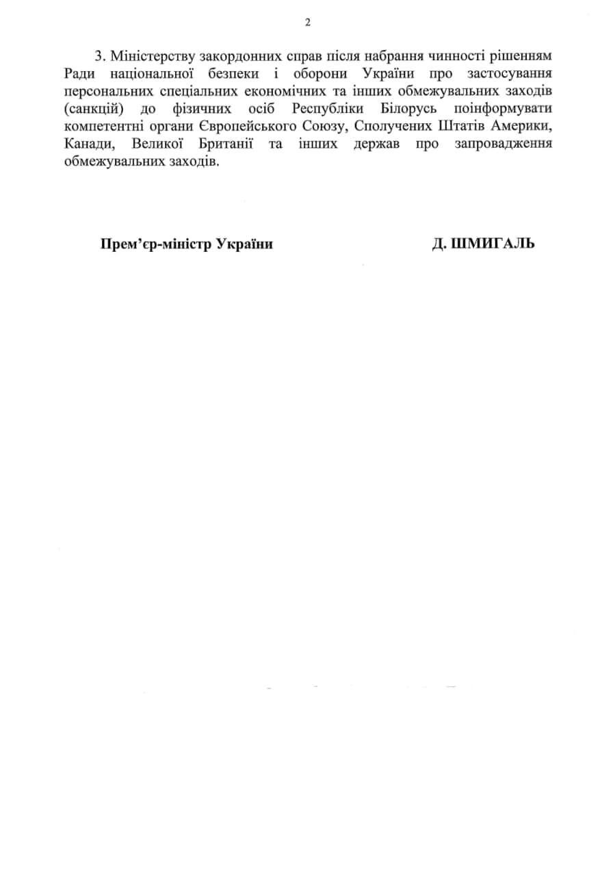 Санкции Украины против Беларуси